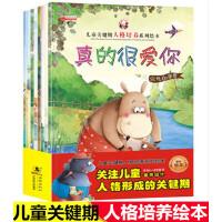 8本儿童关键人格培养幼儿绘本 0-1-2-4-5-7-8岁早教启蒙书 宝宝情商管理 好习惯培养绘本3-6周岁 幼儿园阅