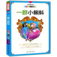 彩绘全彩注音版经典故事王国:一群小蝌蚪