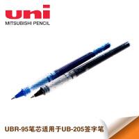 三菱笔三菱走珠笔签字笔UBR-95笔芯(UB-205签字笔适用笔芯) 三菱UBR-95 学生中性笔商务签字笔(12支一