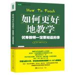 【正版现货】如何更好地教学 Phil Beadle 9787515324609 中国青年出版社