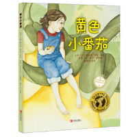 【正版直发】黄色小番茄 (美)戴米恩 伊莲 由美 9787555231080 青岛出版社