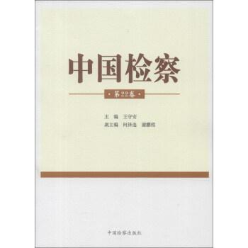 【全新正版】中国检察(第22卷) 王守安,向泽选,谢鹏程 9787510208492 中国检察出版社