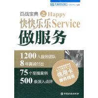 百战宝典之快快乐乐做服务 中国民生银行信 用卡中心著 中国金融出版社 9787504976857
