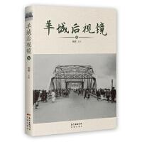 【新书店正版】羊城后视镜⑥杨柳花城出版社9787536082618