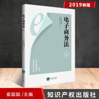 电子商务法 知识产权出版社