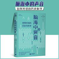脑海中的声音―自我对话的历史与科学 上海教育出版社