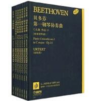 贝多芬钢琴协奏曲全集(两架钢琴谱)(共7册)(原版引进)