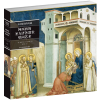 不可思议的奇迹:阿西西的圣方济各教堂壁画艺术