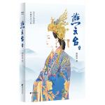 燕云台・贰(《芈月传》作者蒋胜男全新力作,影视剧同名原著)