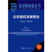 北京版权蓝皮书:北京版权发展报告(2017~2018)