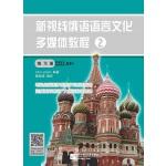 新视线俄语语言文化多媒体教程2 练习册