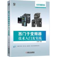 西门子变频器技术入门及实践 刘长青 9787111650171 机械工业出版社【直发】 达额立减 闪电发货 80%城市次