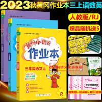 黄冈小状元三年级上册作业本语文+数学+英语共3本2019秋RJ人教版