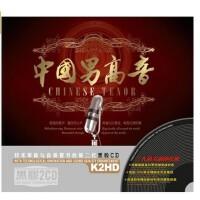 原�b正版 �典唱片 黑�zCD 中��男高音CD1*2 黑�z2CD