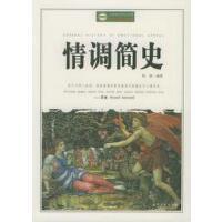 【二手旧书9成新】情调简史程潜时代文艺出版社