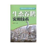 【新书店正版】生态养鹅实用技术黄炎坤9787534945519河南科学技术出版社