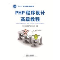 【新书店正版】PHP程序设计高级教程传智播客高教产品研发部著中国铁道出版社9787113195717