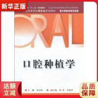 口腔种植学(研究生) 刘宝林 人民卫生出版社 9787117138826