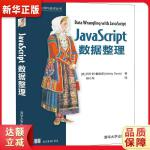 JavaScript数据整理 [美]阿什利・戴维斯(Ashley Davis)著 杨小冬译 9787302537298