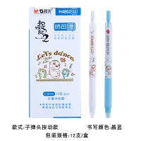 晨光热可擦中性笔笔捉妖记按动头全针管摩热易擦晶蓝黑色0.5mm