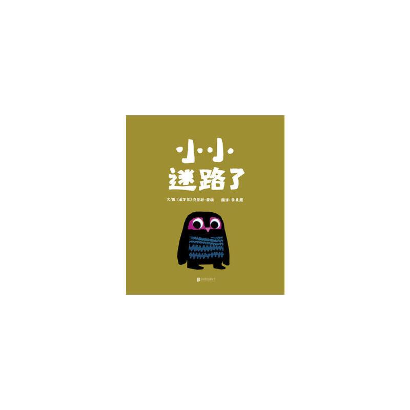 小小迷路了 启发精选优秀畅销绘本创意天才克里斯霍顿的首部力作!一只打瞌睡掉下树顶的迷糊猫头鹰。横扫各国大奖,全球19种译本同步上市!(启发绘本馆精选出品)