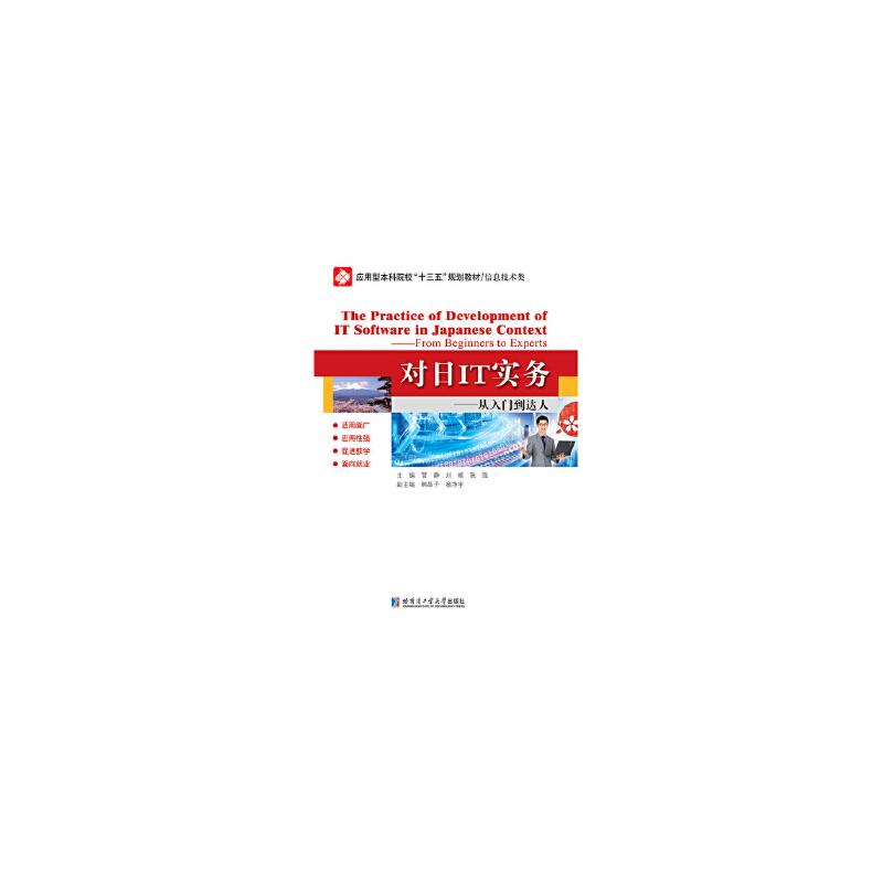 【正版全新直发】对日IT实务 管静,刘畅,陈强 9787560378121 哈尔滨工业大学出版社