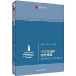 【正版直发】中国经济的转型升级:新结构经济学方法与应用 林毅夫,付才辉,陈曦 9787301299418 北京大学出版