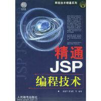 【二手原版9成新】精通 JSP 编程技术(附CD-ROM光盘一张),武延军,黄飞跃,人民邮电出版社,978711509