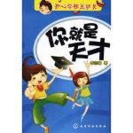 【新书店正版】你就是天才:开心学校总动员李志伟化学工业出版社9787122061591