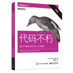 代码不朽:编写可维护软件的10大要则(C#版) (荷)Joost Visser(约斯特・维瑟),张若飞 电子工业出版社
