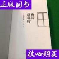 [二手旧书9成新]祈祷落幕时 /〔日〕东野圭吾 南海出版社