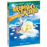 极地惊心大探险系列:海豹山姆复仇记位梦华接力出版社9787544826044