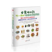 不一样的破壁机健康料理【正版图书,达额立减】