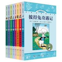 伯吉斯动物童话(套装共8册)