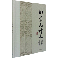 中国文学名家名作鉴赏辞典系列・柳宗元诗文鉴赏辞典