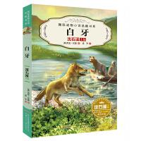 国际动物小说品藏书系:白牙