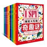 I SPY 视觉大发现(全集,共16册)