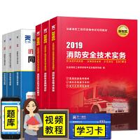 一级消防工程师2019精编教材同步配套章节习题集6本套 消防安全技术实务 消防安全技术综合能力 消防安全案例分析