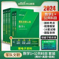 中公教育2021年军队文职人员招聘考试用书 理工学类数学1教材 部队文职干部考试用书