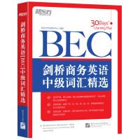 【官方直营】剑桥商务英语(BEC)中级词汇精选 BEC真题高频词汇 大学生出国留学考试书籍 30天学习计划 新东