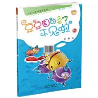 【正版直发】卡布奇诺趣多多系列――豆豆国的名字不见啦2 王蕾 9787530152911 北京少年儿童出版社