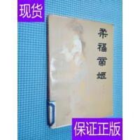 [二手旧书9成新]柔福帝姬 /董千里 中国友谊出版公司