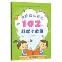 【全新正版】讲给幼儿听的102个科学小故事 徐明 9787109230491 中国农业出版社