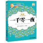 【二手旧书9成新】小学生分级高效阅读:一千零一夜(彩色插图版) 祝兴平,黄立新,蒋文