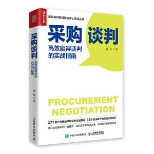 采购谈判 高效赢得谈判的实战指南 采购与供应链管理书籍物流管理仓库*家供应商物流运输仓储管理