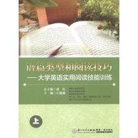 语篇类型和阅读技巧――大学英语四级阅读分类指导(上)