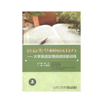 语篇类型和阅读技巧——大学英语四级阅读分类指导(上)
