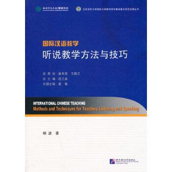 国际汉语教学 听说教学方法与技巧