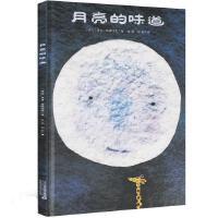 月亮的味道绘本非注音版国外获奖儿童0-2-3-6-7-10周岁幼儿园小班
