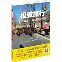 【正版全新直发】旅行:318国道川藏线骑游纪行 蔡军 9787546412023 成都时代出版社